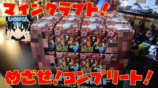 getlinkyoutube.com-マインクラフトミニフィギュア【Minecraft Figure】BOX開封!めざせコンプリート!【コレクタブル】ミステリーパック