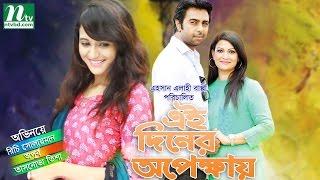 getlinkyoutube.com-Special Bangla Natok - Ei Diner Opekkhay (এই দিনের অপেক্ষায়) l Apurbo & Richi l Drama & Telefilm