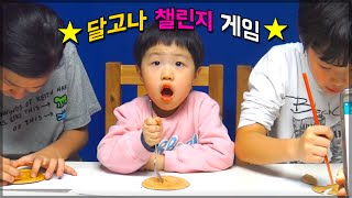 getlinkyoutube.com-맛나는 추억의 달고나 만들기 챌린지 ♡ 맞춤법 퀴즈게임 통해 달고나 뽑기 사수하라! Korean Sugar Candy! Dalgona | 말이야와친구들 MariAndFriends