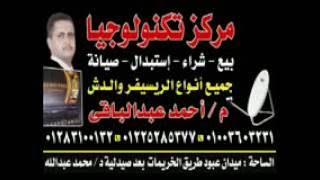 getlinkyoutube.com-الشيخ السيد عيطة مدح النبى