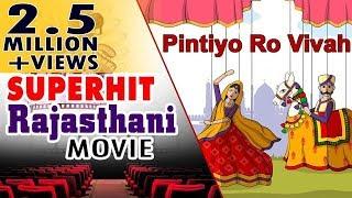 getlinkyoutube.com-Pintiyo Ro Vivah Part-2 | kalakaar Jugal Kishore | Rajasthani COMEDY Film |