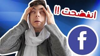 getlinkyoutube.com-Facebook live الكنة والحماية فايس بوك لايڤ