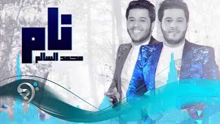 getlinkyoutube.com-محمد السالم - نام / Audio