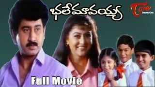 getlinkyoutube.com-Bhale Mavayya Telugu Full Movie   Suman, Malasri   #TeluguMovies