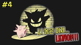 getlinkyoutube.com-[와빌의 그재무지] 포켓몬스터 괴담 #4