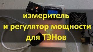 getlinkyoutube.com-Изготовление измерителя и регулятора мощности для тэнов
