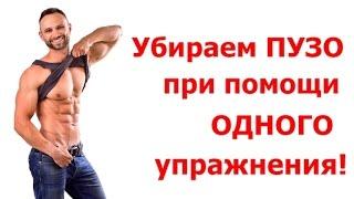 getlinkyoutube.com-Убираем Пузо Одним Упражнением!