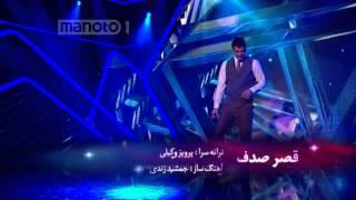 Googoosh Music Academy S03 Live Shab 1