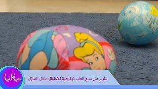 getlinkyoutube.com-سبع ألعاب ترفيهية للأطفال داخل المنزل - رولا القطامي