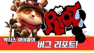 getlinkyoutube.com-[마이콜] 무한은신버그 티모버그 지금 티모글로벌밴 이유 (TEEMO BUG)