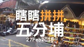 getlinkyoutube.com-瞎瞎拼拼五分埔 - 一個夏天在台灣 Feb27