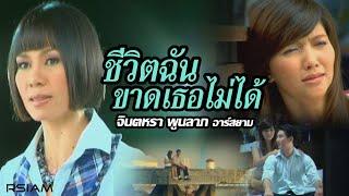 getlinkyoutube.com-ชีวิตฉันขาดเธอไม่ได้ : จินตหรา พูนลาภ อาร์ สยาม [Official MV]