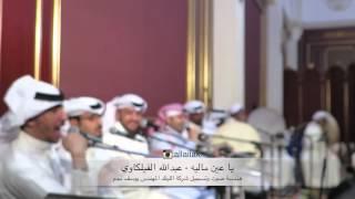 getlinkyoutube.com-يا عين ماليه - عبدالله الفيلكاوي