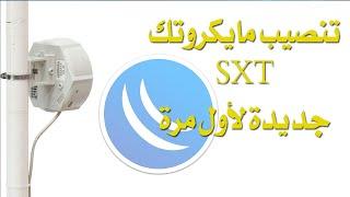 getlinkyoutube.com-تنصيب Sxt Mikrotik جديدة اوس الخزرجي