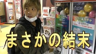 getlinkyoutube.com-1000円ガチャでありえない結末に!【大当たり狙い 1000円自販機】
