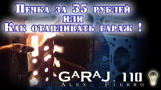 getlinkyoutube.com-Печка за 35 рублей или как отапливать гараж