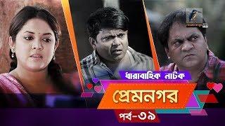 Prem Nogor   EP 39   Bangla Natok   Mir Sabbir, Urmila, Tisha   Maasranga TV   2018