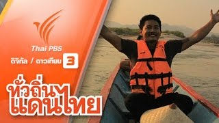 getlinkyoutube.com-ทั่วถิ่นแดนไทย  : สุขริมโขง จ.หนองคาย  (19 มี.ค. 59)