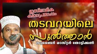 തടവറയിലെ സുൽത്താൻ || Islamic Katha Prasangam Malayalam || Zubair Master Thottikkal