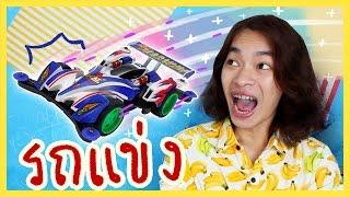 รถแข่ง ทามิย่า Tamiya