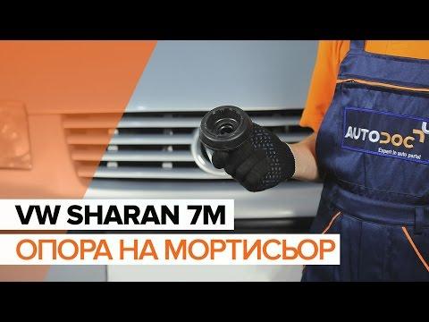 Как да сменим опора на предния амортисьор наVW SHARAN 7M [ИНСТРУКЦИЯ]