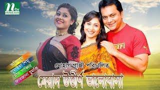 Bangla Natok Meyad Uttirno Bhalobasa (মেয়াদ উত্তীর্ণ ভালোবাসা) | Sumaiya Shimu, Mir Sabbir by Shohag