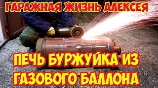 getlinkyoutube.com-Печь буржуйка из газового баллона