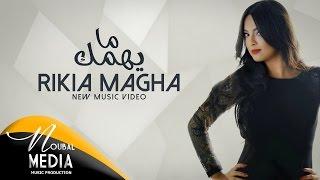 getlinkyoutube.com-Rikia Magha - Mayhemmak (Official Lyric Clip) I رقية ماغى - مايهمك