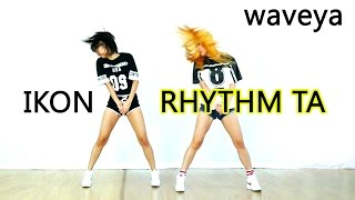 getlinkyoutube.com-Waveya_ iKON - 리듬 타 (RHYTHM TA) cover dance