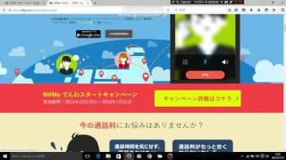 getlinkyoutube.com-やっとスタート!NifMoのかけ放題プラン!【MVNO】【格安SIM】【ニフモ】