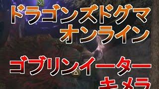 getlinkyoutube.com-【ドラゴンズドグマ オンライン】ゴブリンイーター・キメラに挑む!【実況プレイ】