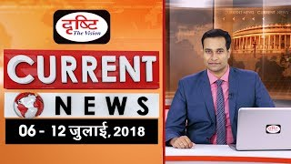 Current News Bulletin for IAS/PCS - (6th - 12th July 2018)
