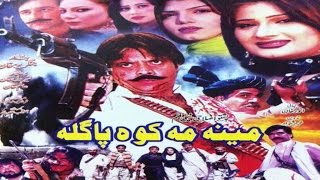 getlinkyoutube.com-Pashto Islahi Telefilm MEENA MA KAWA PAGHLA - Jahangir Khan - Pushto Action Movie