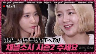 getlinkyoutube.com-CH. girls′ generation 소녀시대,채널소시 시즌2 예약? 180908 EP.8