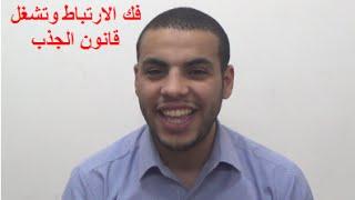 getlinkyoutube.com-سر !!!  فك الارتباط لتسريع جذب شريك الحياة  _ ( كريم عماد )