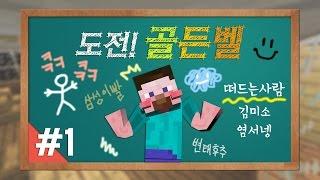 getlinkyoutube.com-양띵 [양띵TV 최고의 지식왕은 누구? 퀴즈대결 '도전! 골든벨' 1편 / 화려한팀 제작] 마인크래프트