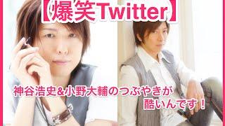 getlinkyoutube.com-【爆笑Twitter】神谷浩史&小野大輔のつぶやきが酷いことにWww