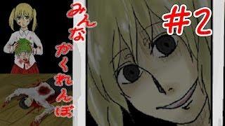 getlinkyoutube.com-#2【みんなでやれば怖くない?】みんなかくれんぼ 実況プレイ