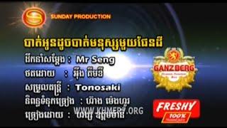 getlinkyoutube.com-បាត់អូនដូចបាត់មនុស្សមួយផែនដី - Bat Oun Duch Bat Monus Muy Phendey | Sunday VCD Vol 169