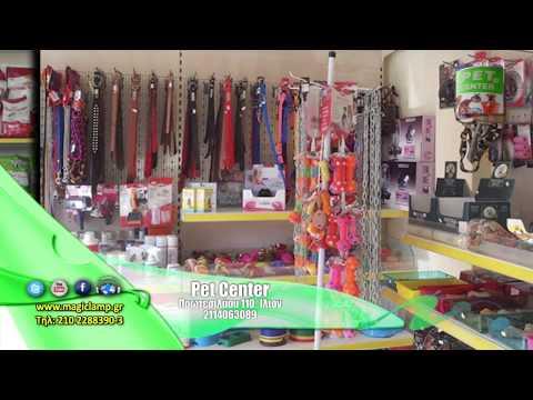 Pet Center | Pet Shop Ίλιον,Ωδικά πτηνά,Ψάρια,Κλουβιά,Αξεσουάρ,Ζωοτροφές,Πτηνοτροφές
