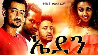 Ethiopian movie trailer Eden