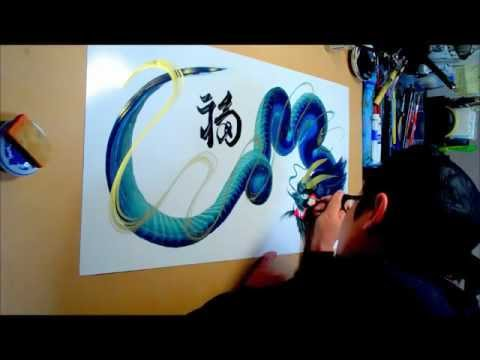 Japanese One Stroke Dragon Art 一筆龍 FreeHand