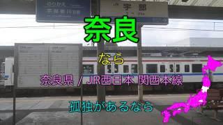 getlinkyoutube.com-【駅名替え歌】駅名で平原綾香の「Jupiter」