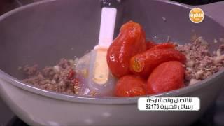 getlinkyoutube.com-طاجن حمام بالفريك - طاجن لسان عصفور بالعدس - أرز معمر حلو  | اميرة في المطبخ حلقة كاملة