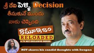 శ్రీదేవి పెళ్లి డెసిషన్ తీసుకునే ముందు నాకు చెప్పింది | RGV Reveals Unknown Facts Of Sridevi | TVNXT