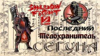 getlinkyoutube.com-Новые Боссы Shadow Fight 2 Последний телохранитель СЕГУНА