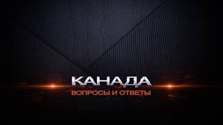 getlinkyoutube.com-68. Как нас грабили и обворовывали в Канаде. Часть 1-ая.