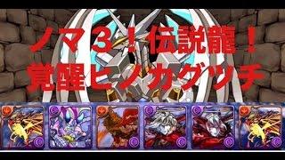 【ノマ3】伝説龍の足跡 弾幕の雨 覚醒ヒノカグツチPT 高速周回