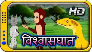 getlinkyoutube.com-Vishvasghaat - Hindi Story for Children | Hindi Kahaniya | Panchatantra Moral Story for kids HD