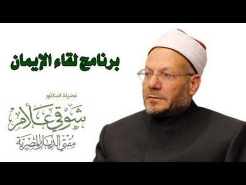 لقاء الإيمان الحلقة الخامسة عشرة الأستاذ الدكتور شوقي علام مفتي الديار المصرية